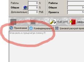 2015-07-15 11-23-34 ПрофСтрой 4.10.08 «Колесов Алексей» - Проект № 46252  (скв (удаленный).png
