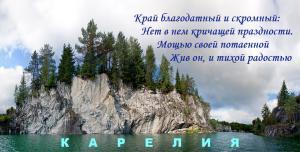 Karelia-vid_009.jpg